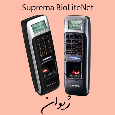 دستگاه حضور و غیاب ، کنترل تردد Biolite Net