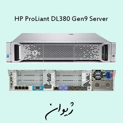 سرور اچ پی پرولینت HP Proliant DL380 G9