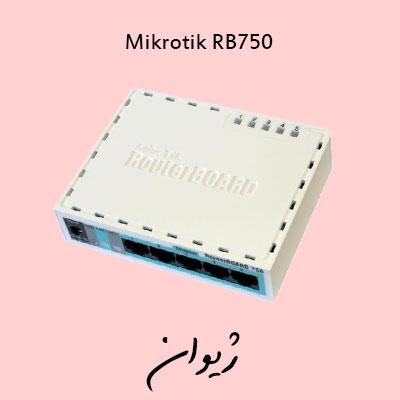 روتر میکروتیک مدل RB750