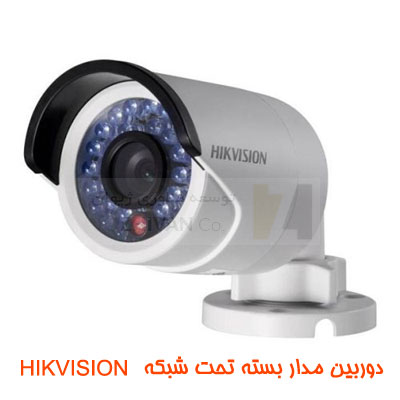 دوربین مدار بسته دیجیتال HIKVISION - دوربین تحت شبکه