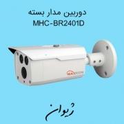 دوربین مدار بسته مکسرون ( Maxron ) مدل MHC-BR2401D ( بولت )