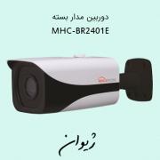 دوربین مدار بسته مکسرون ( Maxron ) مدل MHC-BR2401E ( بولت )
