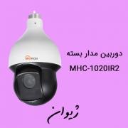 قیمت دوربین مدار بسته | دوربین مدار بسته مکسرون ( Maxron ) مدل MHC-1020IR2