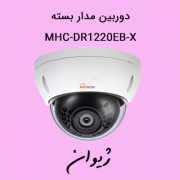 قیمت دوربین مدار بسته | دوربین مدار بسته مکسرون ( Maxron ) مدل MHC-DR1220EB-X