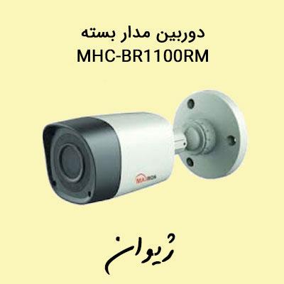 قیمت دوربین مدار بسته | دوربین مدار بسته مکسرون ( Maxron ) مدل MHC-BR1100RM