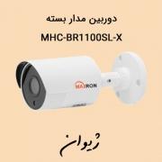 قیمت دوربین مدار بسته | دوربین مدار بسته مکسرون ( Maxron ) مدل MHC-BR1100SL-X