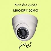 قیمت دوربین مدار بسته ارزان | دوربین مدار بسته مکسرون ( Maxron ) مدل MHC-DR1100M-X