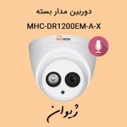 دوربین مدار بسته ارزان | دوربین مدار بسته مکسرون ( Maxron ) مدل MHC-DR1200EM-A-X