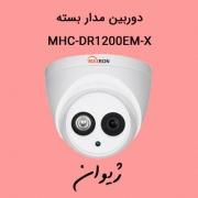 قیمت دوربین مدار بسته | دوربین مدار بسته مکسرون ( Maxron ) مدل MHC-DR1200EM-X