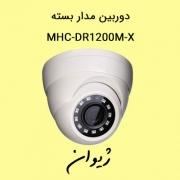 دوربین مدار بسته ارزان | دوربین مدار بسته مکسرون ( Maxron ) مدل MHC-DR1200M-X