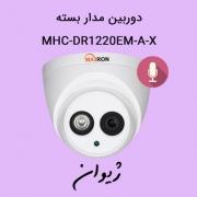 قیمت دوربین مدار بسته | دوربین مدار بسته مکسرون ( Maxron ) مدل MHC-DR1220EM-A-X