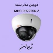 قیمت دوربین مدار بسته | دوربین مدار بسته مکسرون ( Maxron ) مدل MHC-DR2220R-Z