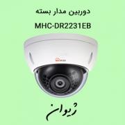 قیمت دوربین مدار بسته | دوربین مدار بسته مکسرون ( Maxron ) مدل MHC-DR2231EB