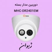 قیمت دوربین مدار بسته | دوربین مدار بسته مکسرون ( Maxron ) مدل MHC-DR2401EM