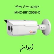 دوربین مدار بسته مکسرون ( Maxron ) مدل MHC-BR1200B-X | قیمت دوربین مدار بسته