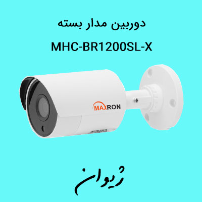 دوربین مدار بسته مکسرون ( Maxron ) مدل MHC-BR1200SL-X | قیمت دوربین مدار بسته