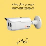 دوربین مدار بسته مکسرون ( Maxron ) مدل MHC-BR1220B-X | قیمت دوربین مدار بسته