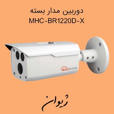 دوربین مدار بسته مکسرون ( Maxron ) مدل MHC-BR1220D-X | قیمت دوربین مدار بسته