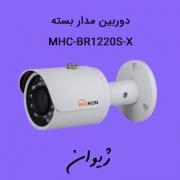 دوربین مدار بسته مکسرون ( Maxron ) مدل MHC-BR1220S-X | قیمت دوربین مدار بسته