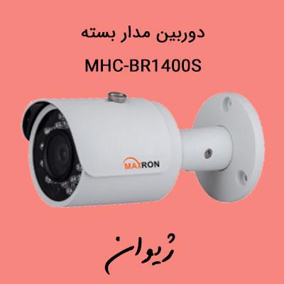 دوربین مدار بسته مکسرون ( Maxron ) مدل MHC-BR1400S