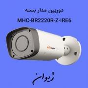 دوربین مدار بسته مکسرون ( Maxron ) مدل MHC-BR2220R-Z-IRE6 | قیمت دوربین مدار بسته