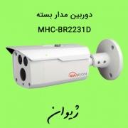دوربین مدار بسته مکسرون ( Maxron ) مدل MHC-BR2231D | قیمت دوربین مدار بسته