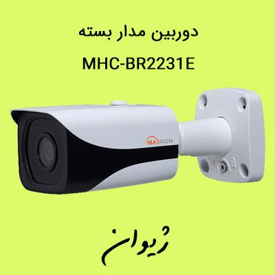 دوربین مدار بسته مکسرون ( Maxron ) مدل MHC-BR2231E | قیمت دوربین مدار بسته