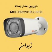 دوربین مدار بسته مکسرون ( Maxron ) مدل MHC-BR2231R-Z-IRE6 | قیمت دوربین مدار بسته