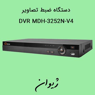 قیمت دوربین مدار بسته | MDH-3252N-V4