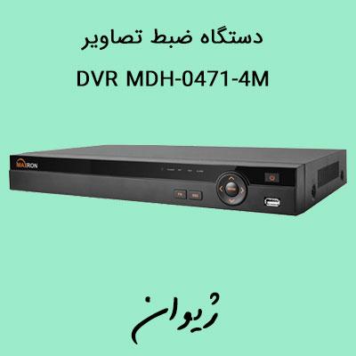 قیمت دوربین مدار بسته | دستگاه ضبط تصاویر - DVR Maxron مدل MDH-0471-4M