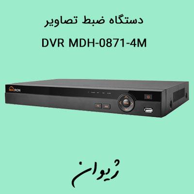 قیمت دوربین مدار بسته | دستگاه ضبط تصاویر - DVR Maxron مدل MDH-0871-4M