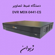قیمت dvr | دستگاه ضبط تصاویر - DVR Maxron مدل MDX-0441-ES