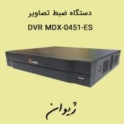 قیمت دوربین مدار بسته | دستگاه ضبط تصاویر - DVR Maxron مدل MDX-0451-ES