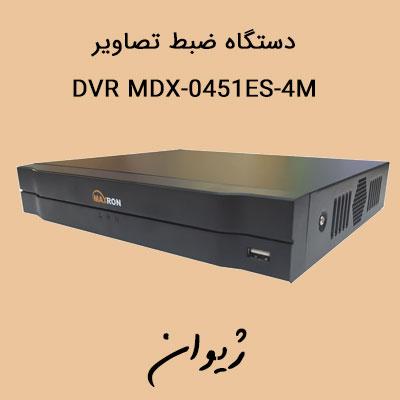 قیمت دوربین مدار بسته | دستگاه ضبط تصاویر - DVR Maxron مدل MDX-0451ES-4M