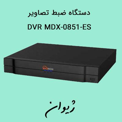 قیمت دوربین مدار بسته | دستگاه ضبط تصاویر - DVR Maxron مدل MDX-0851-ES