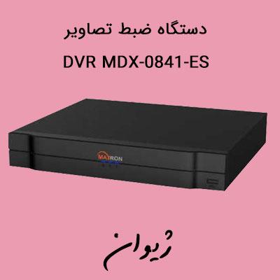 قیمت دوربین مدار بسته | دستگاه ضبط تصاویر - DVR Maxron مدل MDX-0841-ES