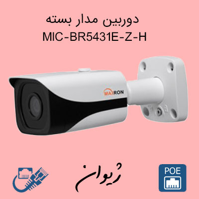 دوربین مدار بسته مکسرون ( Maxron ) مدل MIC-BR5431E-Z-H