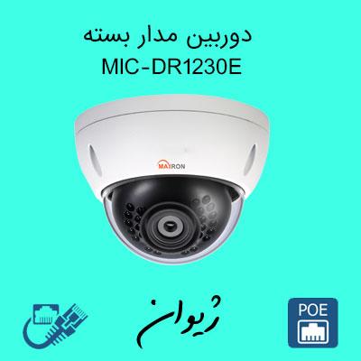 دوربین مدار بسته مکسرون ( Maxron ) مدل MIC-DR1230E