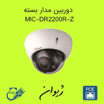 دوربین مدار بسته مکسرون ( Maxron ) مدل MIC-DR2200R-Z