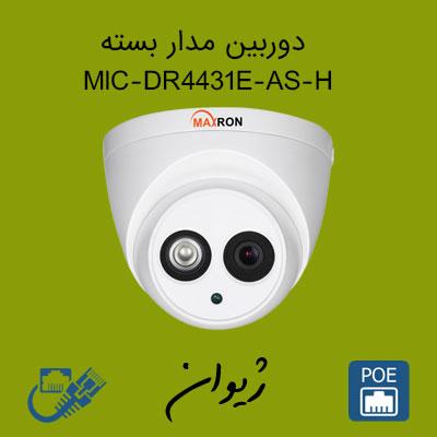 دوربین مدار بسته مکسرون ( Maxron ) مدل MIC-DR4431E-AS-H