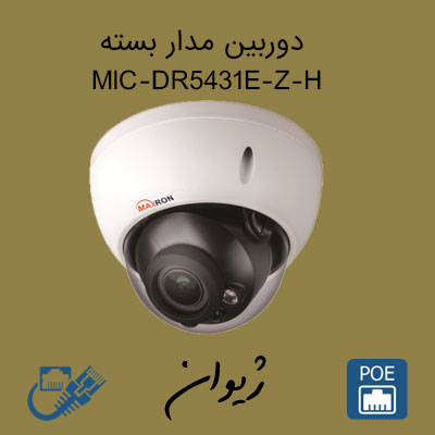 دوربین مدار بسته مکسرون ( Maxron ) مدل MIC-DR5431E-Z-H