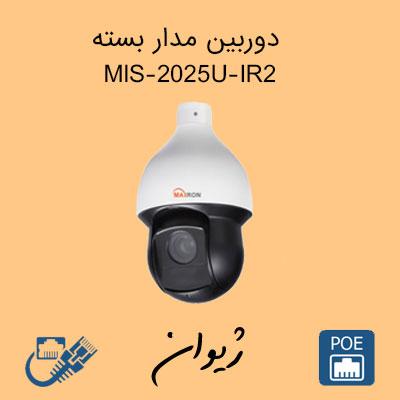دوربین مدار بسته مکسرون ( Maxron ) مدل MIS-2025U-IR2