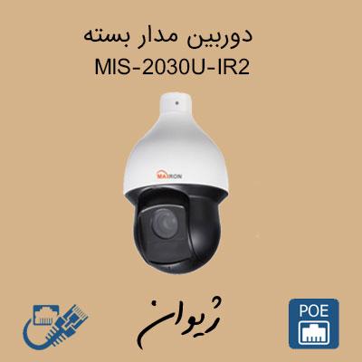 دوربین مدار بسته مکسرون ( Maxron ) مدل MIS-2030U-IR2
