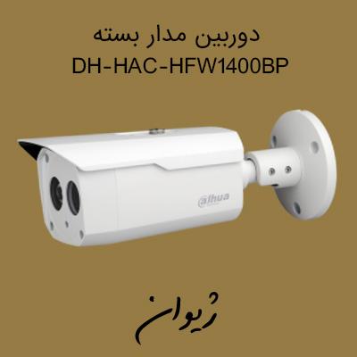 دوربین داهوا dahua-bullet-camera-dh-hac-hfw1400bp