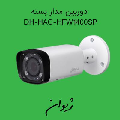 دوربین داهوا Dahua-Bullet-Camera-DH-HAC-HFW1400SP