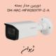 دوربین داهوا Dahua-Bullet-Camera-DH-HAC-HFW2601TP-Z-A