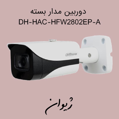 دوربین داهوا Dahua-Bullet-Camera-DH-HAC-HFW2802EP-A