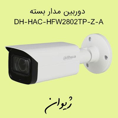 دوربین داهوا Dahua-Bullet-Camera-DH-HAC-HFW2802TP-Z-A