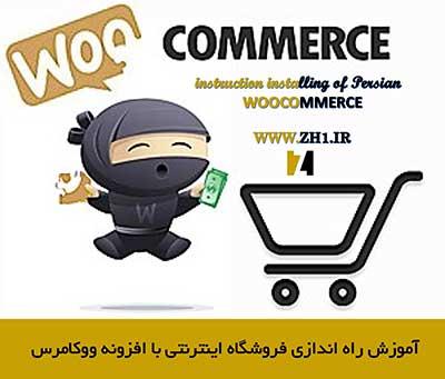 آموزش راه اندازی فروشگاه ایترنتی با ووکامرس