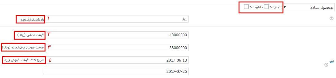 ثبت اطلاعات کامل محصول در ووکامرس